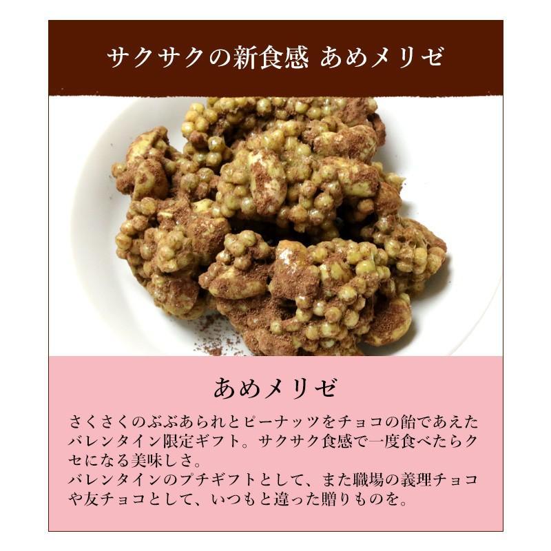 バレンタイン 義理チョコ 2021 お配り 義理 チョコ キャンディ あめメリゼ プチギフト プレゼント|iwaiseika|05