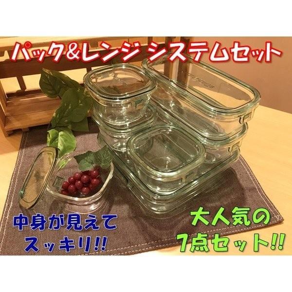iwaki 保存容器 7点セット グリーン 耐熱ガラス 作り置き 公式 レンジ レンジ オーブン レンジ調理 耐熱ガラス システムセット パック&レンジ|iwaki-kitchenshop-y|02
