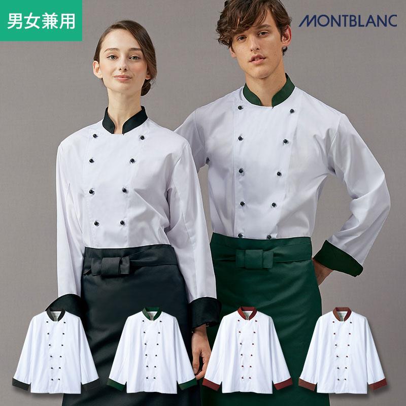 コックコート カラートリムカラーボタン 黒ボタン 黒トリムコック服 6-715 最安値 ユニフォーム 毎日がバーゲンセール 厨房服 住商モンブラン