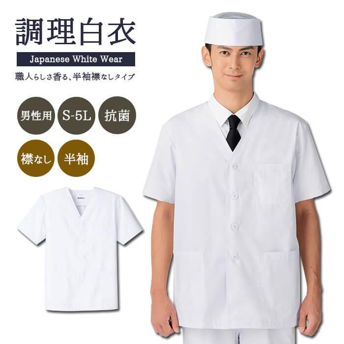 まとめ買い特価 ご予約品 調理服 調理白衣 飲食店 白衣 メンズ 男性用 半袖 ホワイト レストラン 厨房 割烹 調理衣 ユニフォーム 制服 88322 和食