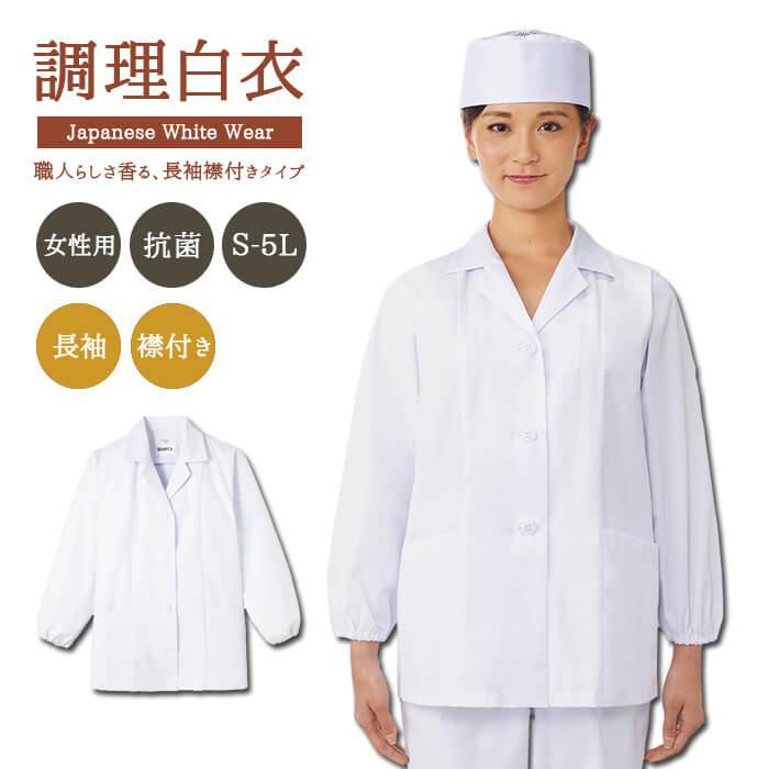 調理服 通信販売 調理白衣 飲食店 白衣 レディース 女性用 ホワイト 割烹 和食 長袖 厨房 レストラン セール 88335 制服 調理衣