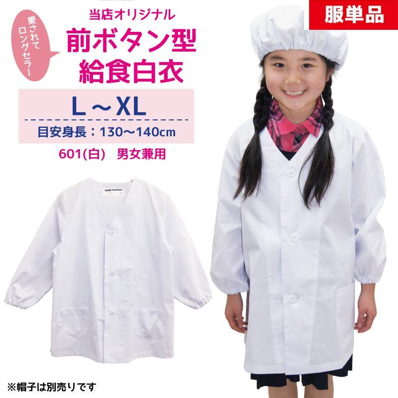 給食白衣 正規逆輸入品 前ボタンA型 オリジナル 601 給食衣 学校給食 給食 エプロン 給食エプロン 学校 百貨店 前ボタン 白衣