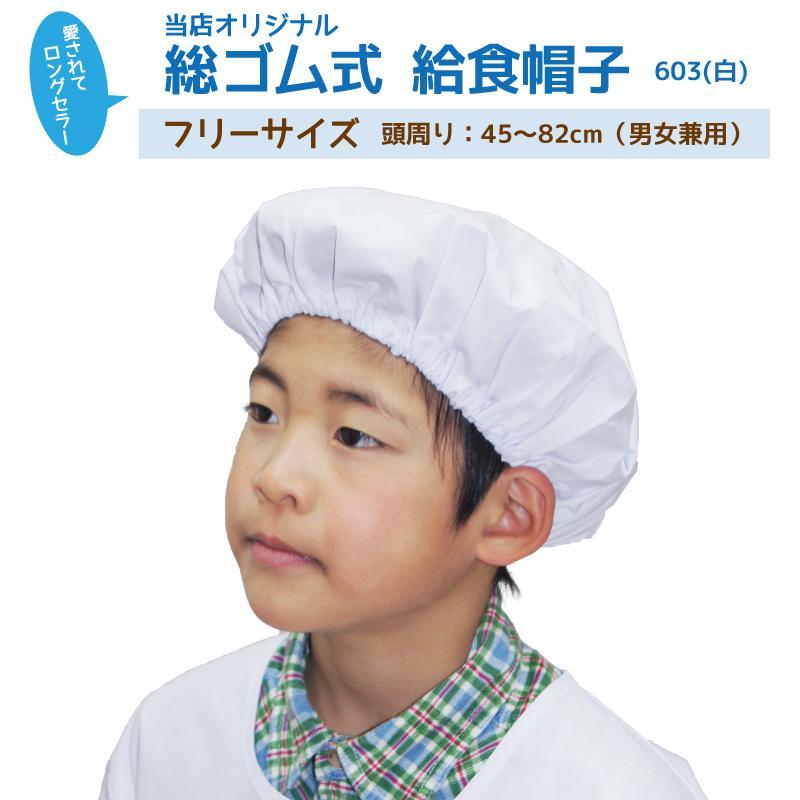 給食帽子 オリジナル 603-0 F フリーサイズ 期間限定送料無料 白 ホワイト 小学校 給食 学校給食 毎日激安特売で 営業中です 子供用 小学生 こども用
