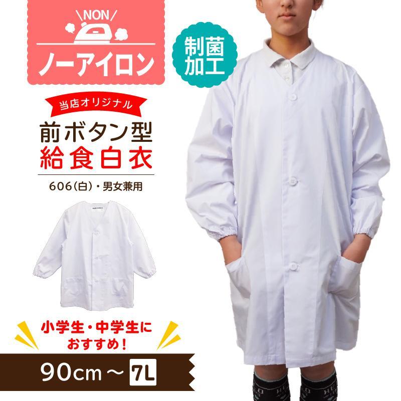 給食白衣 ノーアイロン 606 制菌 小学校 子供用 給食衣 学校給食 エプロン 給食着 白衣 絶品 感謝価格 長袖 給食エプロン 給食 前ボタン 学校 白