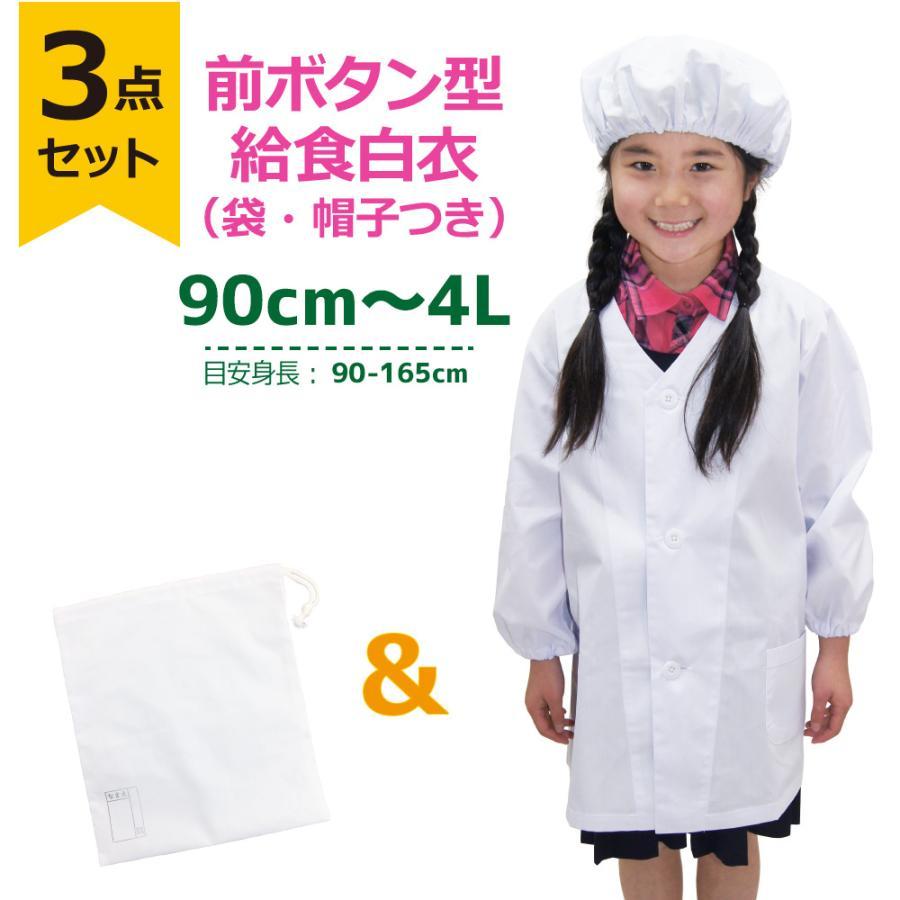 給食白衣 3点セット 前ボタン型 大特価 帽子 袋 90 100 110 120 130 スクール 注目ブランド 定番 給食着 小学生 学校給食 白 配膳 長袖 エプロン 子供