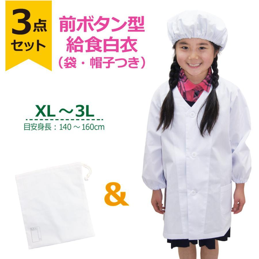 給食白衣 3点セット 前ボタン型 高価値 帽子 袋 140 150 160 学校給食 小学生 配膳 給食着 長袖 定番 エプロン 人気の製品 白 子供 スクール