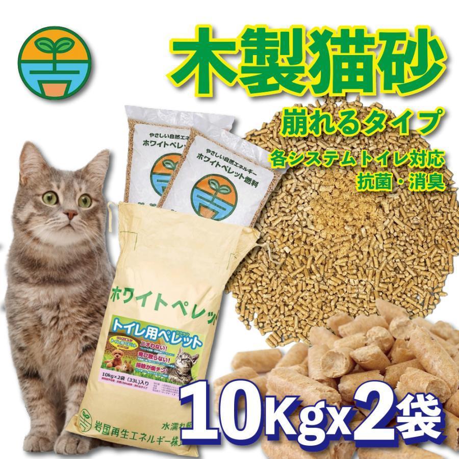 木質ペレット 売り込み あすつく 燃料 猫砂 お得セット うさぎ 20kg 崩れるタイプ 米袋に10kg×2入り