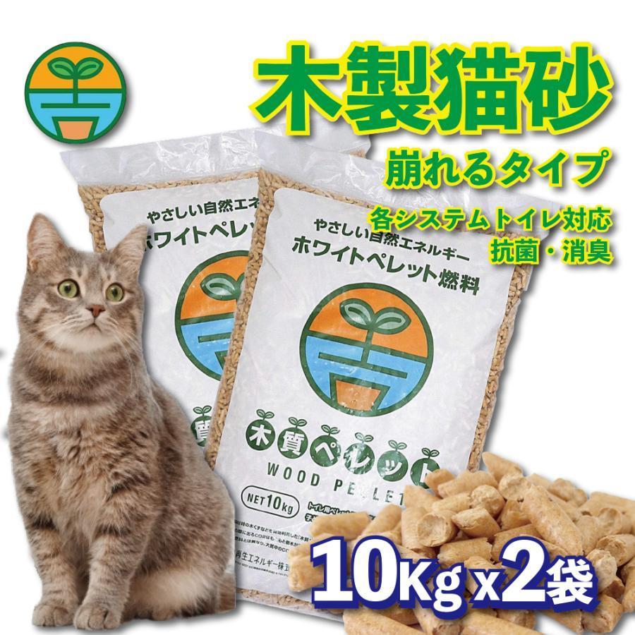 日本最大級の品揃え 猫砂 木質ペレット 20kg 購入 崩れるタイプ 米袋に10kg×2入り システムトイレ用