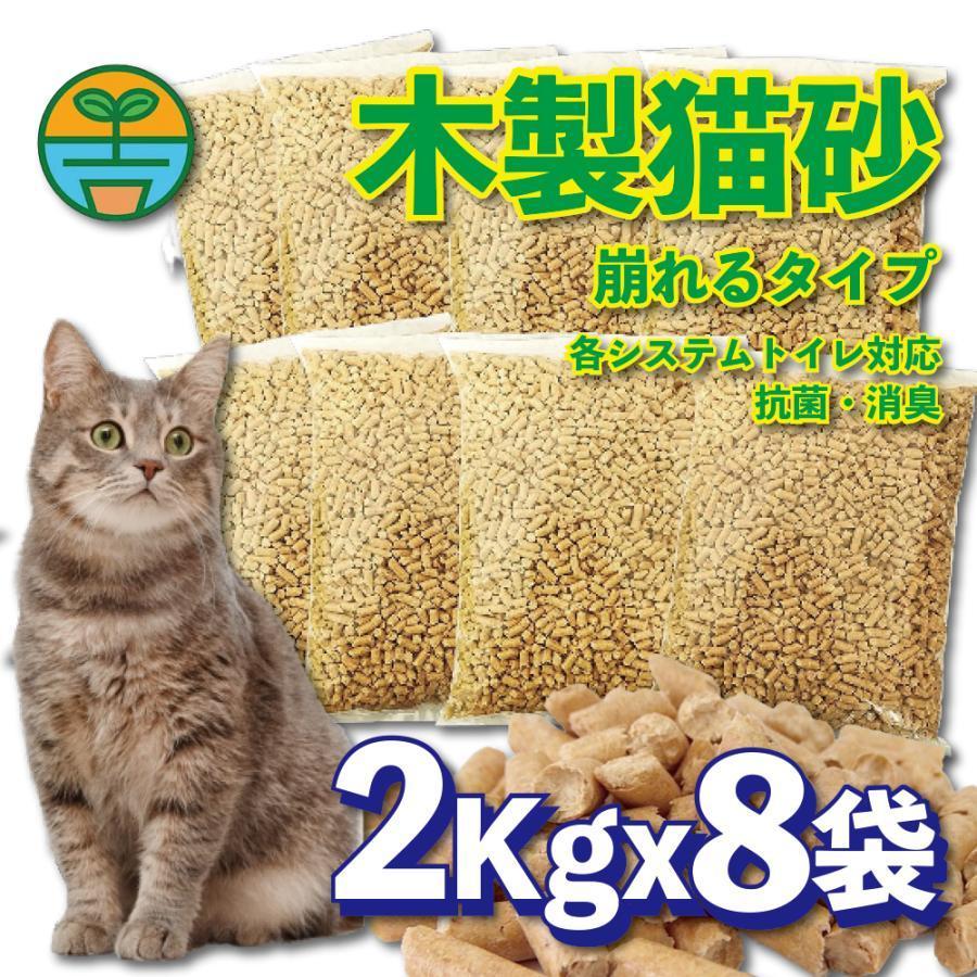 猫砂 木質ペレット 小分け 2kg システムトイレ用 3.2L 豪華な 往復送料無料 ×8 崩れるタイプ