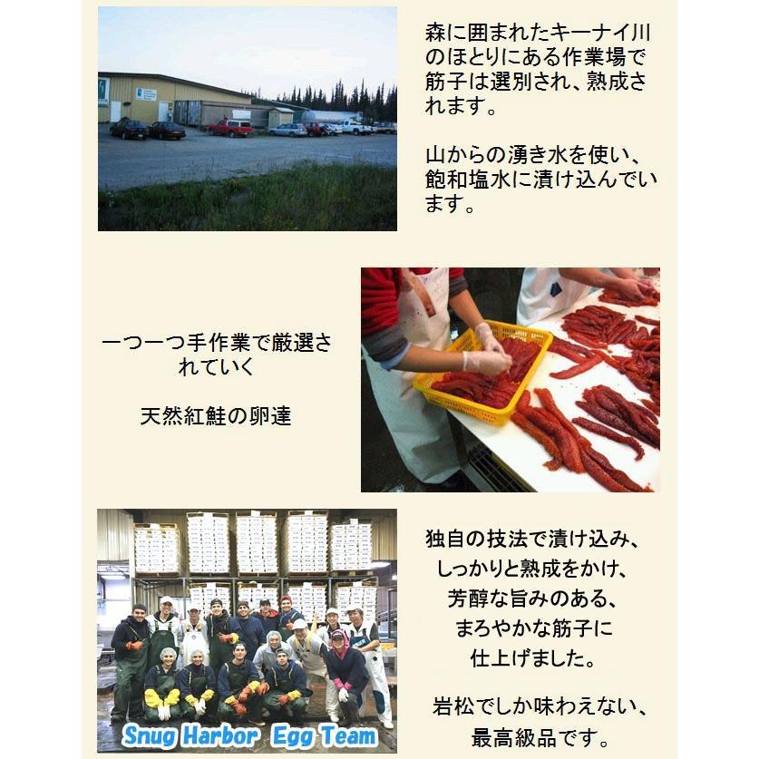 天然紅鮭筋子 230g 送料別 お取り寄せグルメ|iwamatsu-salmon|04
