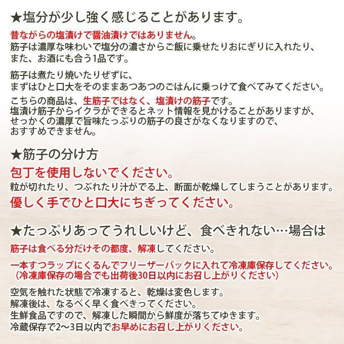 天然紅鮭筋子 230g 送料別 お取り寄せグルメ|iwamatsu-salmon|06