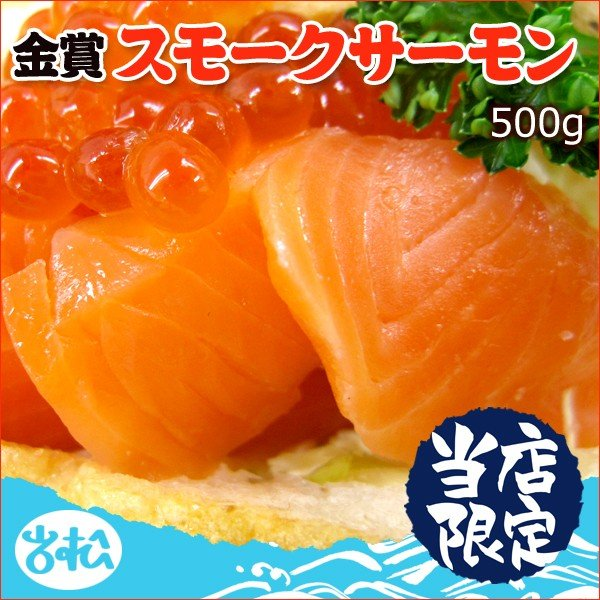 金賞スモークサーモン500g  モンドセレクション 送料別 お取り寄せグルメ|iwamatsu-salmon
