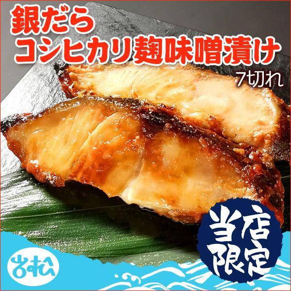 銀だらコシヒカリ麹みそ漬け 7切れ 送料別 期間限定!送料1,375円が今だけ無料 宅飲み 家飲み おうち居酒屋|iwamatsu-salmon