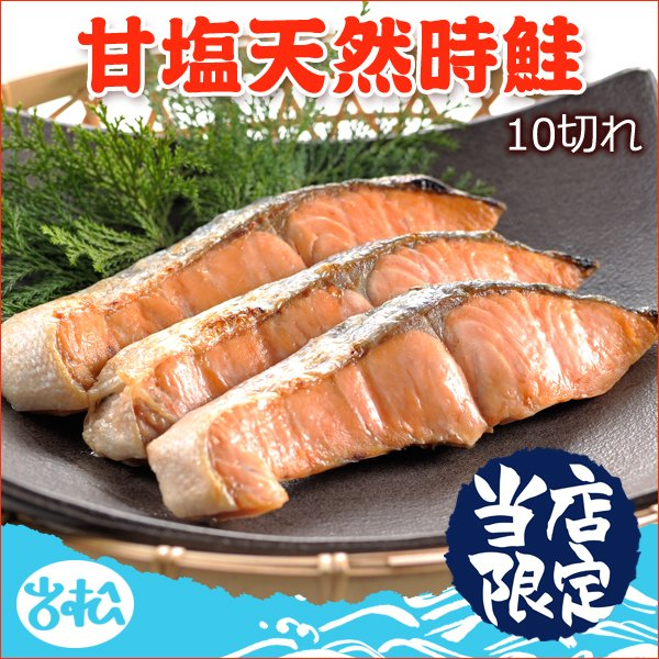甘塩天然時鮭 10切 送料別 今だけ送料無料!お取り寄せグルメ|iwamatsu-salmon