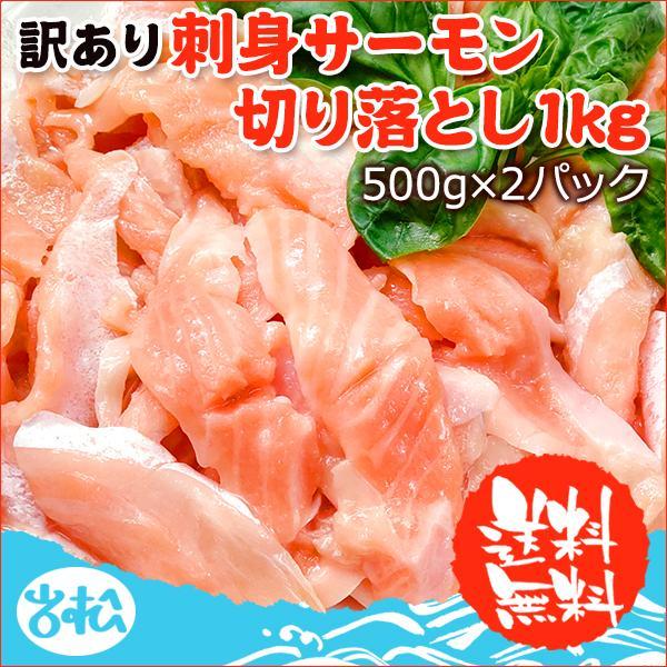 訳あり刺身サーモン切り落とし1kg 500g×2パック 注意:脂強め トラウトサーモンハラス切り落とし 送料無料 お取り寄せグルメ|iwamatsu-salmon
