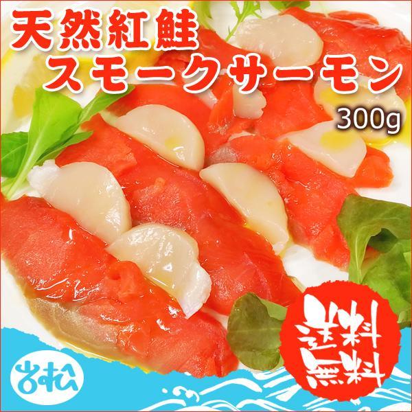 天然紅鮭 スモークサーモン 300g 塩分強め本格冷薫製法 送料別 今だけ送料無料! お取り寄せグルメ iwamatsu-salmon