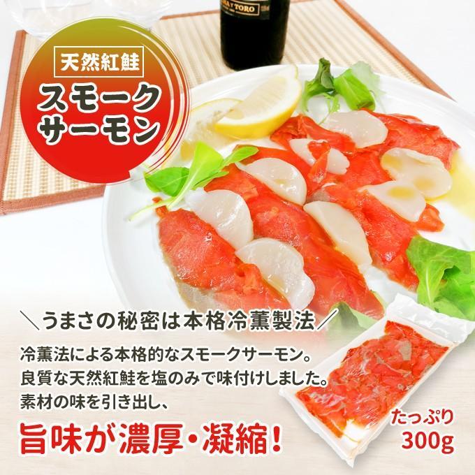 天然紅鮭 スモークサーモン 300g 塩分強め本格冷薫製法 送料別 今だけ送料無料! お取り寄せグルメ iwamatsu-salmon 02