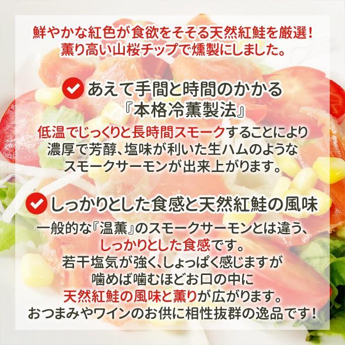天然紅鮭 スモークサーモン 300g 塩分強め本格冷薫製法 送料別 今だけ送料無料! お取り寄せグルメ iwamatsu-salmon 03