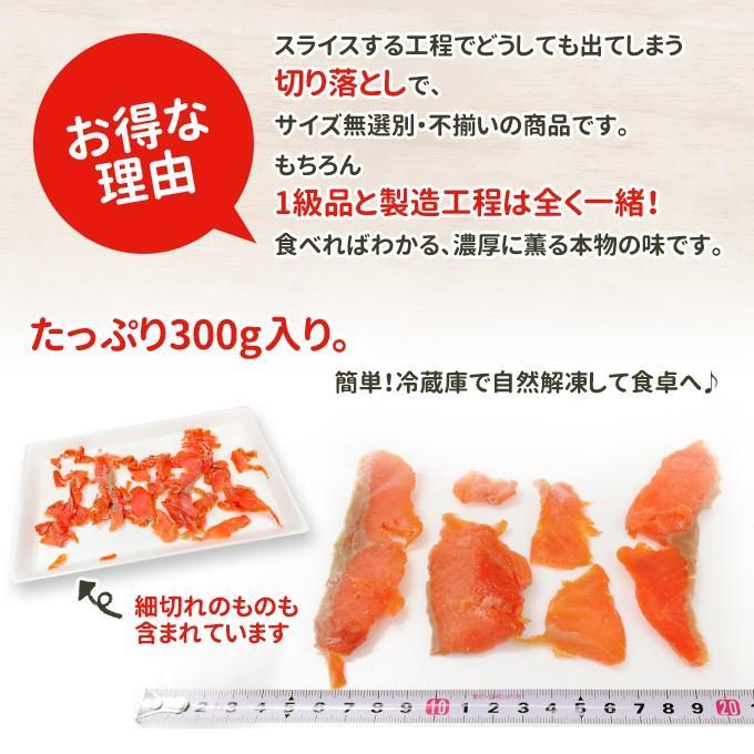 天然紅鮭 スモークサーモン 300g 塩分強め本格冷薫製法 送料別 今だけ送料無料! お取り寄せグルメ iwamatsu-salmon 04