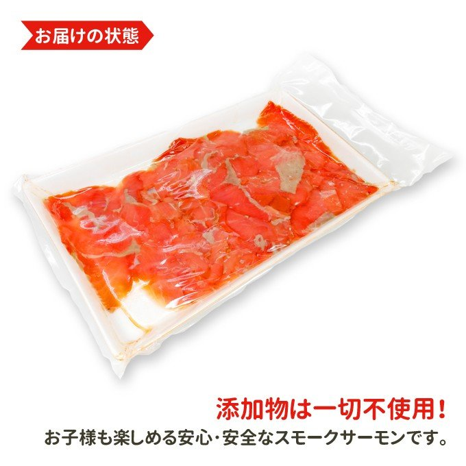 天然紅鮭 スモークサーモン 300g 塩分強め本格冷薫製法 送料別 今だけ送料無料! お取り寄せグルメ iwamatsu-salmon 06