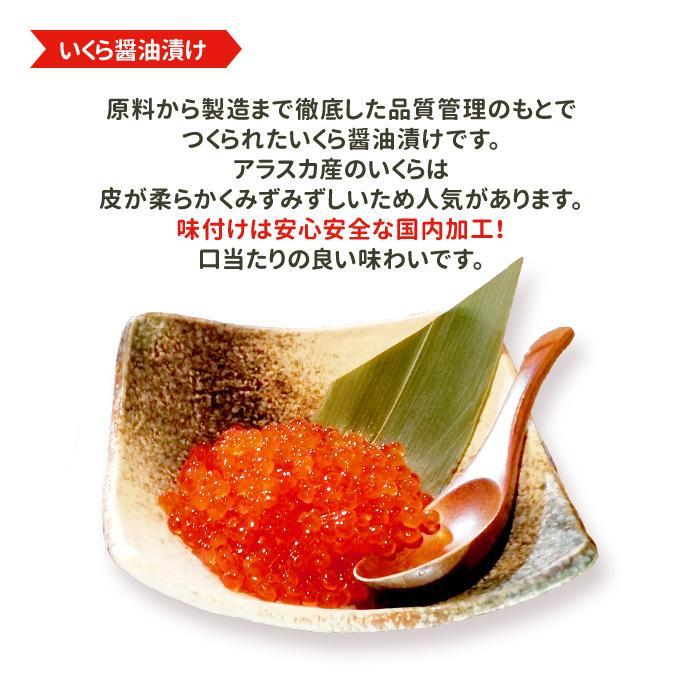 父の日 プレゼント グルメ ギフト いくら 醤油漬け アラスカ 200g トロサーモン 半身 1kg 送料無料 福袋|iwamatsu-salmon|04