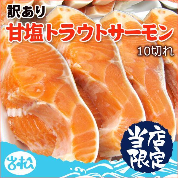 訳あり 甘塩トラウトサーモン 約100gが10切れ 驚きの値段で お取り寄せグルメ 送料別 新作