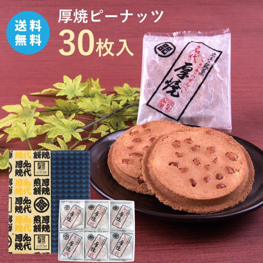 送料無料 厚焼せんべいピーナッツ 佐々木製菓 30枚箱入 宅送 オーバーのアイテム取扱☆