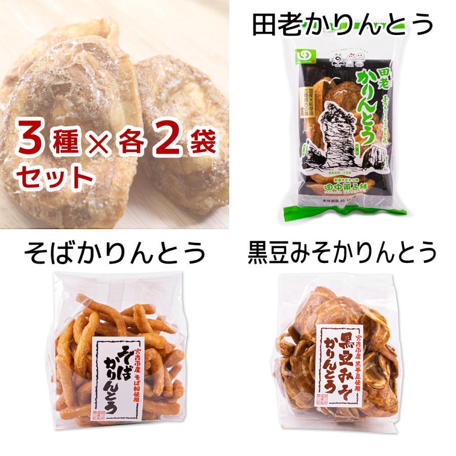 宮古かりんとう 味くらべセット 安値 3種×各2袋 10%OFF そばかりんとう 黒豆みそかりんとう うず巻田老かりんとう