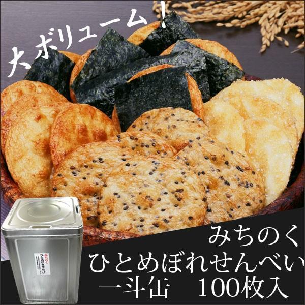 一斗缶入り ひとめぼれ煎餅 1076372|iwatekensan-netshop
