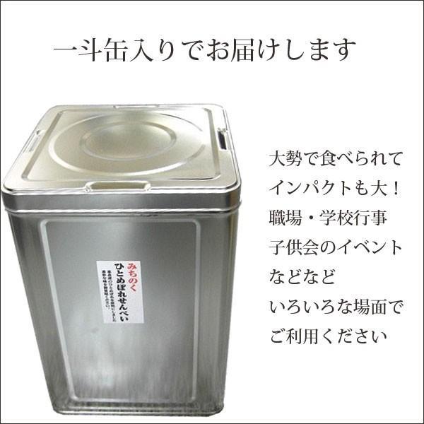 一斗缶入り ひとめぼれ煎餅 1076372|iwatekensan-netshop|02