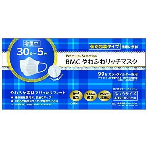 (送料無料)BMC やわふわリッチマスク ふつうサイズ(30枚×80箱)