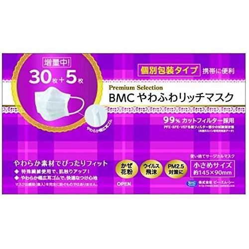 (送料無料)BMC やわふわリッチマスク 小さめサイズ(30枚入×80箱)