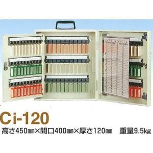 (送料無料)タチバナ製作所 キーボックス Ciタイプ携帯・壁掛兼用 アイボリー 120本掛 120本掛 Ci-120