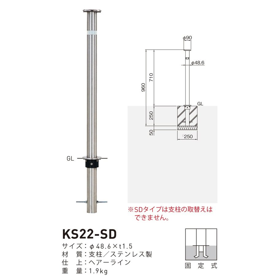 (送料無料)帝金 ステンレス製上下式バリカー スタンダード KS22-SD(479-0462)(メーカー直送品 代引決済不可)