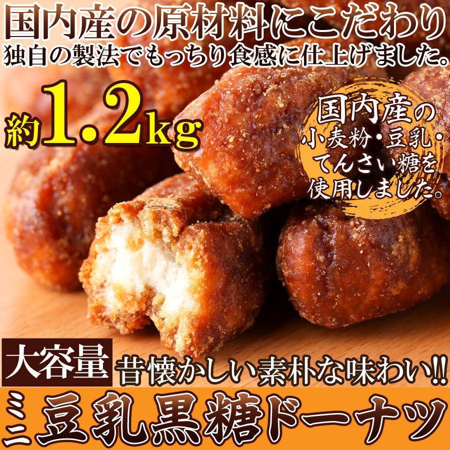 限定価格セール 再販ご予約限定送料無料 ミニ 豆乳 黒糖 ドーナツ 大容量 棒状 洋菓子 懐かしい 1.2kg