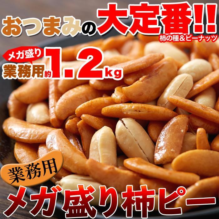 柿ピー メガ盛り 注目ブランド 柿の種 おつまみ 業務用 国内生産 みんなで 1.2kg 大容量 パーティー 5☆好評