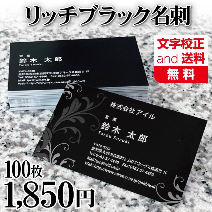 ブラック名刺 Black-1 名刺 片面 100枚 名刺作成 専門店 名刺印刷 買収