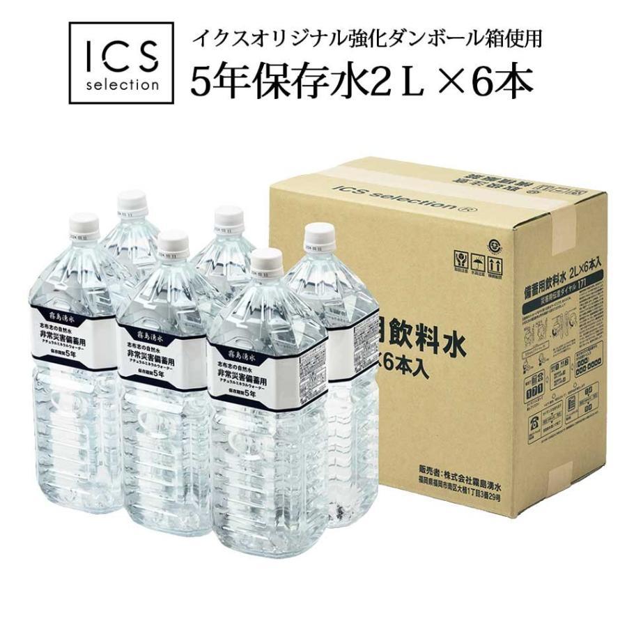 格安 価格でご提供いたします 5☆好評 保存水5年災害備蓄用志布志の自然水2LPETx6本