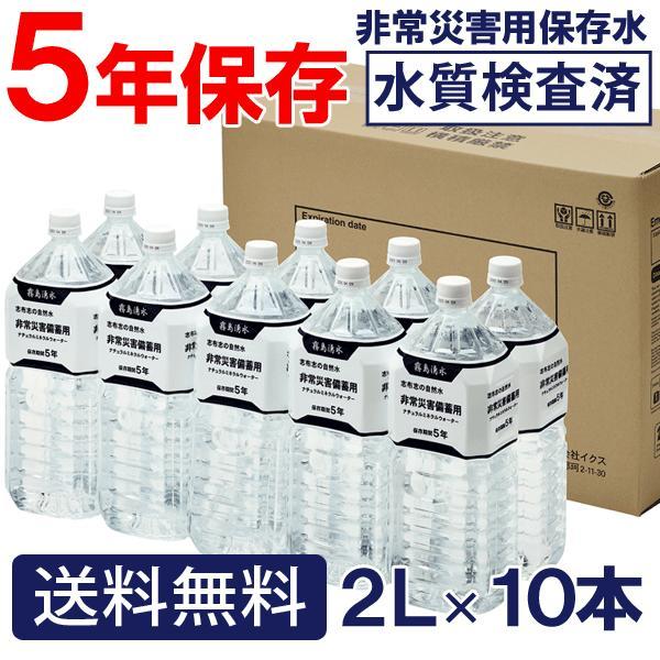 保存水10