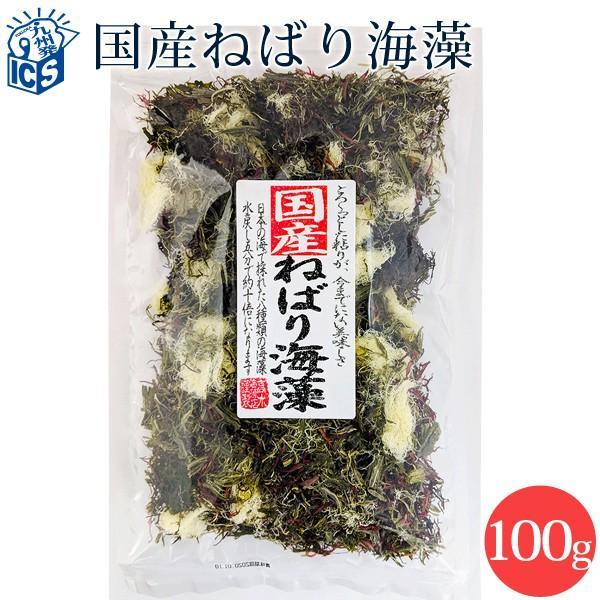 海藻サラダ 国産  100g 8種 めかぶ もずく乾燥  国産ねばり海藻サラダ  メール便送料無料 MSM ix-ix