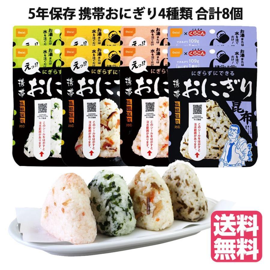 尾西食品 非常食 携帯おにぎり 8食(五目、昆布、鮭、わかめ各2個)|ix-ix