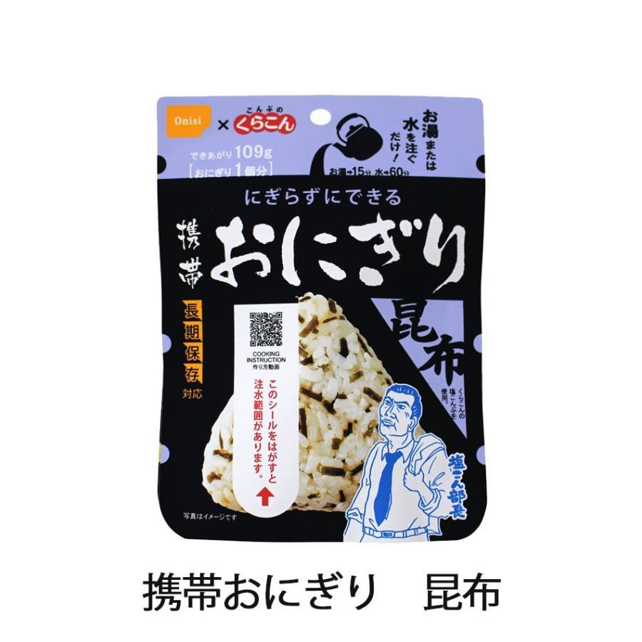 尾西食品 非常食 携帯おにぎり 8食(五目、昆布、鮭、わかめ各2個)|ix-ix|06