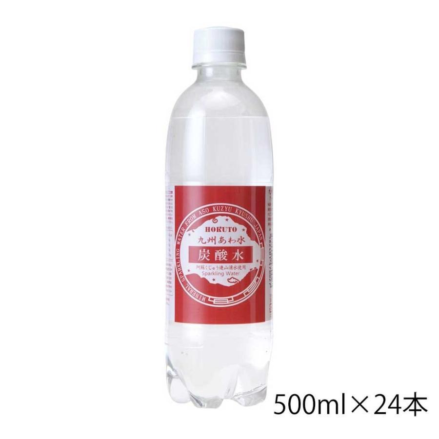 炭酸水 九州あわ水500mlペットボトルx24本 ix-ix