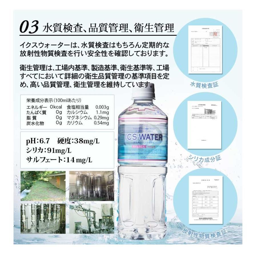 シリカ水 91mg/L イクスウォーター 555ml ペットボトル 24本 icsselection|ix-ix|05