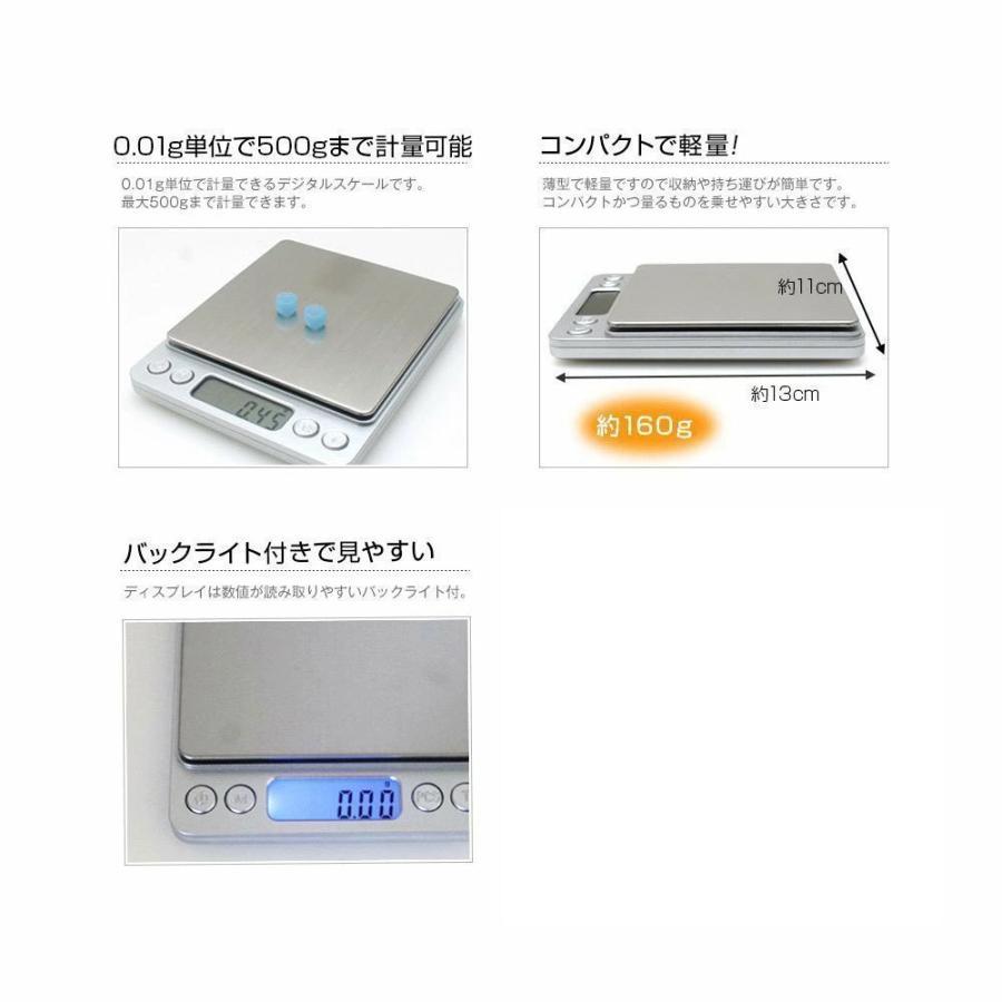 精密デジタルスケール [ 0.01g - 500g ] PCS機能 電子スケール キッチンスケール クロス付 MINO Creates ixiru01 03