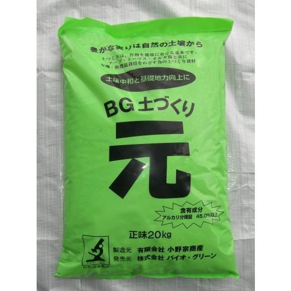有機石灰資材 BG土づくりの元/粉体20kg|iyasaka-shop