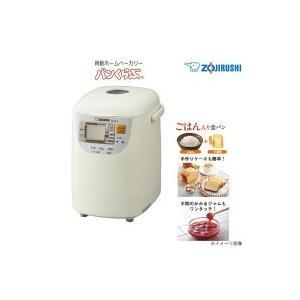 (送料無料)象印 ホームベーカリー パンくらぶ BB-HE10 1斤 ホワイト(WA)