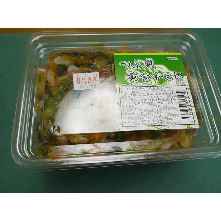 つぶ貝 ツブ貝 トビ卵 おつまみ 珍味 酒の肴 突出し 業務用 つぶ貝黄金和え 1kg|izakayaouentai|03