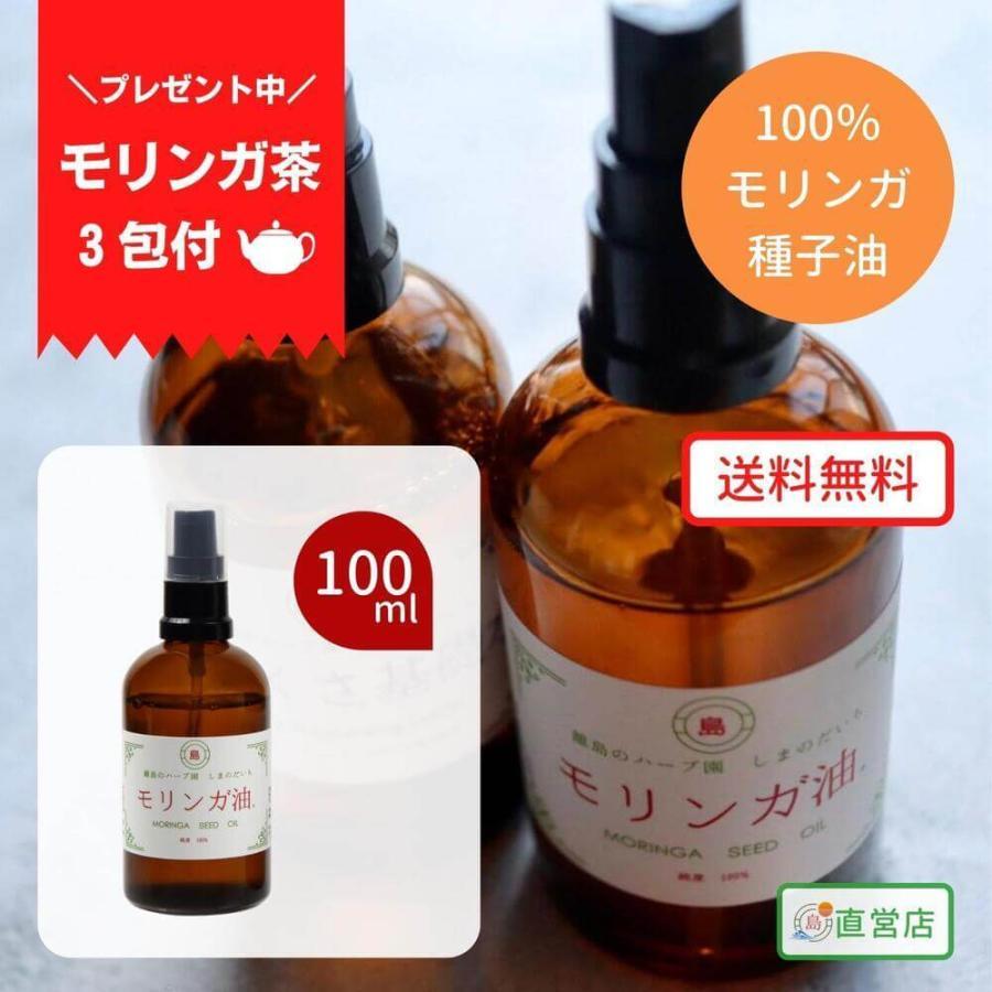 送料無料新品 モリンガ油 100ml モリンガ種子油100% 無添加 未精製 大容量 ラッピング無料 低温圧搾