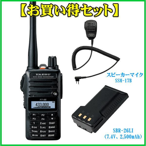 FT-65とSSM-17BとSBR-26LIのセット 八重洲無線 WEB限定 144 アマチュア無線機 430MHz帯FMトランシーバー FT65 流行のアイテム